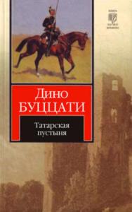 «Татарская пустыня» Дино Буццати