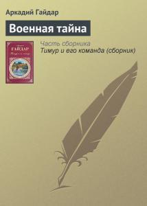 «Военная тайна» Аркадий Гайдар