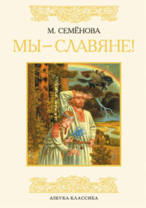 «Мы – славяне!» Мария Семёнова