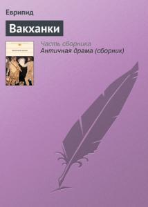 «Вакханки» Еврипид