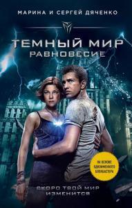 «Темный мир. Равновесие» Марина и Сергей Дяченко