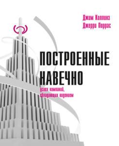 «Построенные навечно» Джим Коллинз, Джерри Поррас