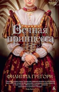 «Вечная принцесса» Филиппа Грегори