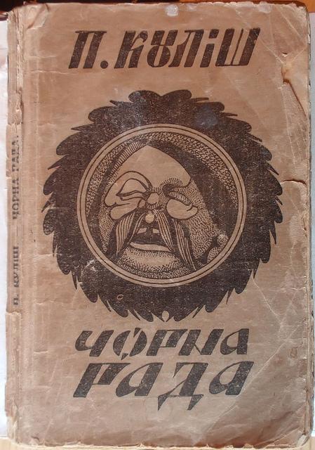 «Черная рада» Пантелеймон Кулиш