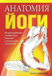 «Анатомия йоги» Лесли Каминофф