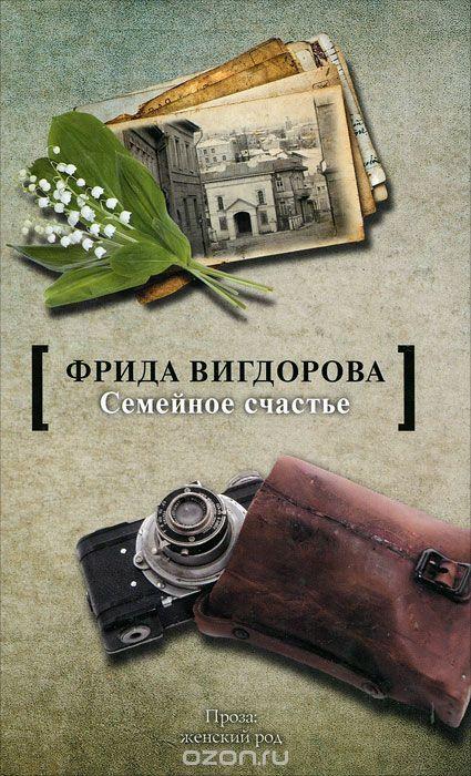 «Семейное счастье» Фрида Вигдорова