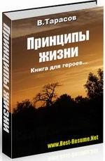 «Принципы жизни» Владимир Тарасов