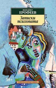 «Записки психопата» Венедикт Ерофеев
