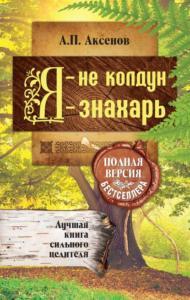 «Я – не колдун, я – знахарь» Александр Аксенов