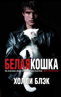 «Белая кошка» Холли Блэк