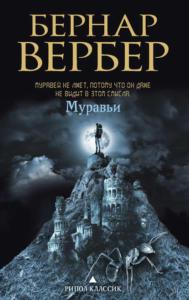 «Муравьи» Бернар Вербер