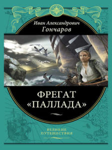 «Фрегат «Паллада»» Иван Гончаров