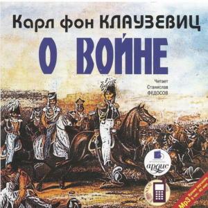 «О войне» Карл фон Клаузевиц