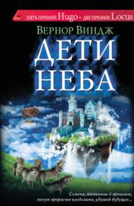 «Дети неба» Вернор Виндж
