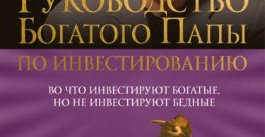 Книга руководство богатого папы по инвестированию читать