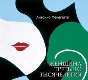 Обложка книги женщина третьего тысячелетия
