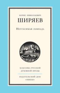 «Неугасимая лампада» Борис Ширяев