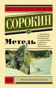 «Метель» Владимир Сорокин