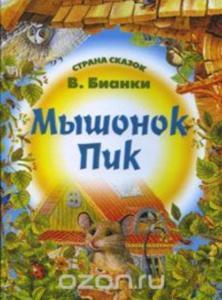 «Мышонок Пик» Виталий Бианки