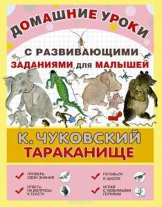 «Тараканище» Корней Чуковский