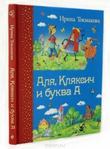 «Аля, Кляксич и буква А» Ирина Токмакова