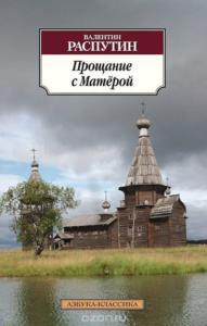 «Прощание с Матерой» Валентин Распутин