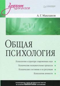 «Общая психология» А. Г. Маклаков