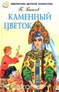 «Каменный цветок» Павел Бажов