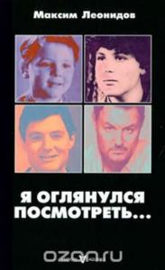 «Я оглянулся посмотреть…» Максим Леонидов