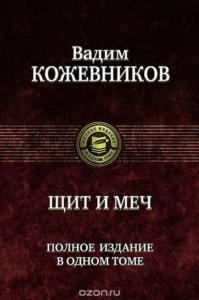 «Щит и меч» Вадим Кожевников