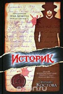 «Историк» Элизабет Костова