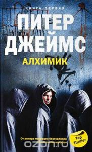 «Алхимик» Питер Джеймс
