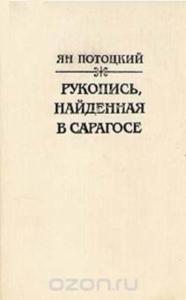 «Рукопись, найденная в Сарагосе» Ян Потоцкий