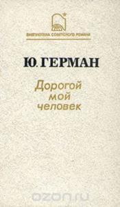 «Дорогой мой человек» Ю. Герман