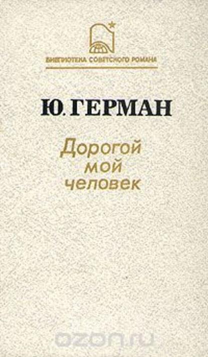 Книга дорогой мой человек отзывы