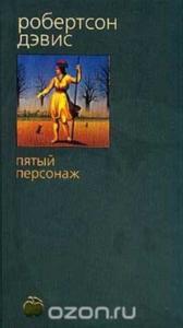 «Пятый персонаж» Робертсон Дэвис