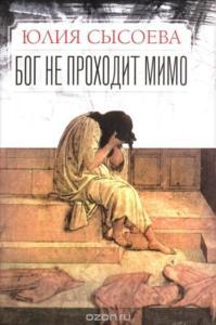 «Бог не проходит мимо» Юлия Сысоева