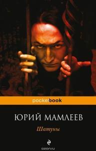 «Шатуны» Юрий Мамлеев