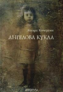 «Ангелова кукла» Эдуард Кочергин
