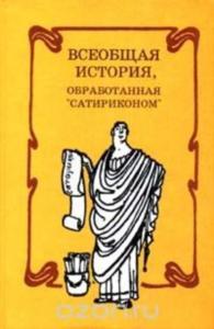 «Всеобщая история, обработанная «Сатириконом»» А. Аверченко, О. Дымов, Тэффи