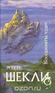 «Координаты чудес» Роберт Шекли