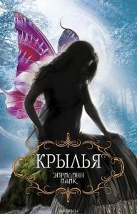 «Крылья» Эприлинн Пайк