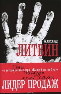 «Они найдут меня сами» Александр Литвин