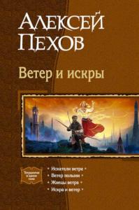 «Ветер и искры (сборник)» Алексей Пехов