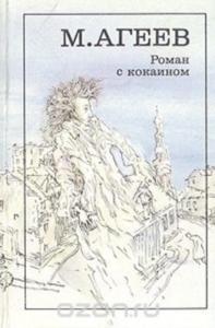 «Роман с кокаином» М. Агеев