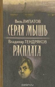«Серая мышь. Расплата» Владимир Тендряков, Виль Владимирович Липатов