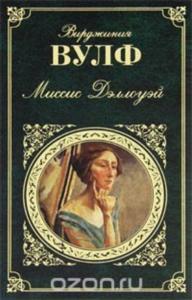 «Миссис Дэллоуэй» Вирджиния Вулф