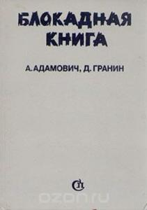 «Блокадная книга» А. Адамович, Д. А. Гранин
