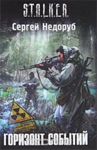 «Горизонт событий» Сергей Недоруб