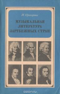 «Музыкальная литература зарубежных стран» И. А. Прохорова